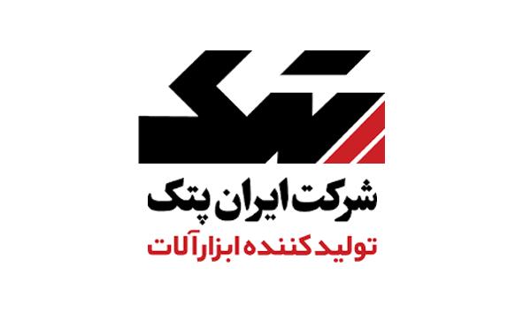 شرکت ایران پتک