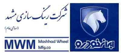 شرکت رینگ سازی مشهد