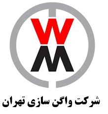 شرکت واگن سازی تهران
