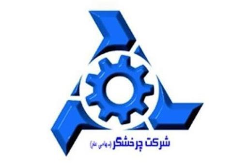 شرکت چرخشکر