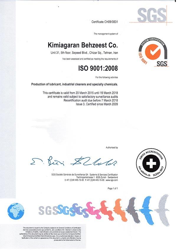 دستاوردها و افتخارات ISO 2015 2018