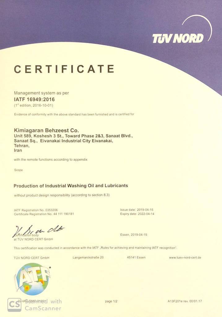 گواهینامه IATF 16949:2016 (سیستم مدیریت کیفیت-خودرو)